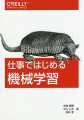 [書籍]/仕事ではじめる機械学習/有賀康顕/著 中山心太/著 西林孝/著/NEOBK-2185385