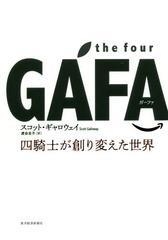 [書籍]/the four GAFA(ガーファ) 四騎士が創り変えた世界 / 原タイトル:the four/スコット・ギャロウェイ/著 渡会圭子/訳/NEOBK-225780
