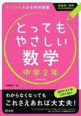 [書籍]/とってもやさしい数学 基礎からわかる特別授業 中学2年 新装改訂版/佐藤寿之/著/NEOBK-1624666
