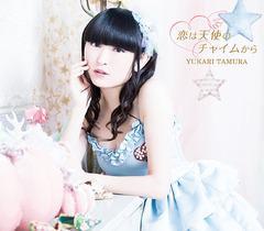 送料無料有/[CD]/田村ゆかり/恋は天使のチャイムから [DVD付初回限定盤]/CNRA-2