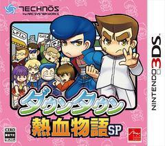 送料無料有/[3DS]/ダウンタウン熱血物語SP/ゲーム/CTR-P-BDJJ