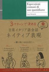 送料無料有/[書籍]CDブック 日常イタリア語会話ネイティブ/森口いずみ/著/NEOBK-1388019