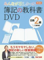 送料無料有/[書籍]/簿記の教科書DVD 日商2級工業簿 3版 (TAC簿記の教室シリーズ)/タック/NEOBK-1810435