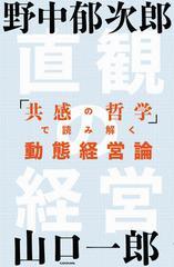 [書籍]/直感の経営 「共感の哲学」で読み解く動態/野中郁次郎/著 山口一郎/著/NEOBK-2346195