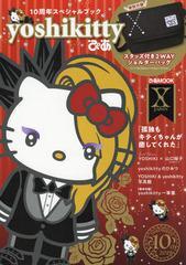 [書籍]/yoshikittyぴあ (ぴあMOOK)/ぴあ/NEOBK-2355243