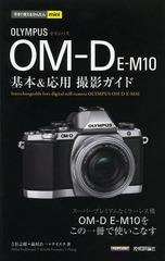[書籍]/オリンパスOM-D E-M10基本&応用撮影ガイド (今すぐ使えるかんたんmini)/吉住志穂/著 礒村浩一/著 ナイスク/著/NEOBK-1