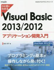 送料無料有/[書籍]/ひと目でわかるVisual Basic 2013/2012アプリケーション開発入門 (MSDNプログラミングシリーズ)/池谷京子/著/NEOBK-17