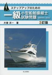 送料無料有/[書籍]/ステップアップのための一級小型船舶操縦士試験問題〈模範解答と解説〉/片寄洋一/著/NEOBK-1712668