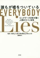 送料無料有/[書籍]/誰もが嘘をついている ビッグデータ分析が暴く人間のヤバい本性 / 原タイトル:EVERYBODY LIES/セス・スティーヴンズ=