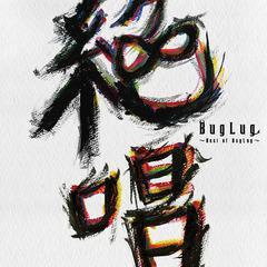 送料無料有/[CD]/BugLug/絶唱〜Best of BugLug〜/RSCD-244