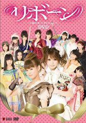 送料無料有/[DVD]/V.A./リボーン〜命のオーディション〜/DAKUFBW-1135