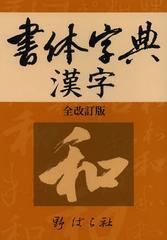送料無料有/[書籍]書体字典漢字/野ばら社編集部/企画編集/NEOBK-1395343