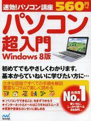[書籍]パソコン超入門 Windows 8版 (速効!パソコン講座)/速効!パソコン講座編集部/編著/NEOBK-1480951