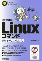 送料無料有/[書籍]/Linuxコマンドポケットリファレンス (Pocket)/沓名亮典/著/NEOBK-1820151