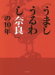 送料無料有/[書籍]/「うましうるわし奈良」の10年/ウェッジ/編/NEOBK-1900231