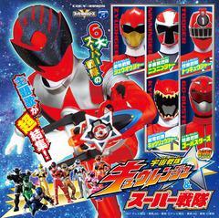 送料無料有/[CD]/宇宙戦隊キュウレンジャー&スーパー戦隊 ミニアルバム/オムニバス/COCX-39905