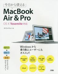 送料無料有/[書籍]/今日から使えるMacBook Air & Pro/タトラエディット/著/NEOBK-1742000