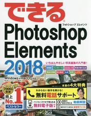 [書籍]/できるPhotoshop Elements 2018/樋口泰行/著 できるシリーズ編集部/著/NEOBK-2178448