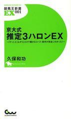 [書籍]/京大式推定3ハロンEX 「テン」と「上がり」だけで儲かるコース・条件が完全にわかった! (競馬王新書EX)/久保和功/著/NEOBK-157220