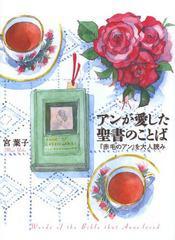 送料無料有/[書籍]/アンが愛した聖書のことば 『赤毛のアン』を大人読み/宮葉子/著/NEOBK-1660129