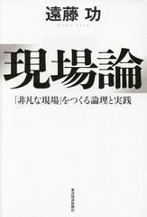 送料無料有/[書籍]/現場論 「非凡な現場」をつくる論理と実践/遠藤功/著/NEOBK-1730609