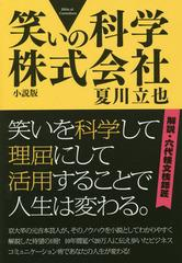 [書籍]/笑いの科学株式会社 小説版/夏川立也/著/NEOBK-2272793