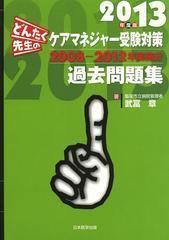 送料無料有/[書籍]どんたく先生のケアマネジャー受験対策過去問題集 2013年度版/武冨章/著/NEOBK-1492090