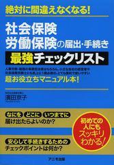 送料無料有/[書籍]/社会保険・労働保険の届出・手続き最強チェックリスト 絶対に間違えなくなる!/濱田京子/著/NEOBK-1626626