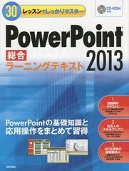 送料無料有/[書籍]/PowerPoint2013総合ラーニングテキスト 30レッスンでしっかりマスター/阿部香織/著/NEOBK-1722466