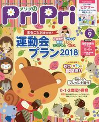 [書籍]/PriPri 2018年9月号/世界文化社/NEOBK-2258458