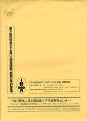 送料無料有/[書籍]/第9回認知症ケア専門士認定試験「受験の手/ワールドプランニング/NEOBK-1395443