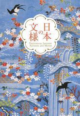 送料無料有/[書籍]/日本の文様/パイインターナショナル/NEOBK-1547419