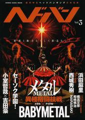 送料無料有/[書籍]/ヘドバン Vol.3 (SHINKO MUSIC MOOK)/シンコーミュージック・エンタテイメント/NEOBK-1626387
