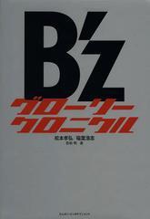 送料無料有/[書籍]/B'zグローリークロニクル 1988-2013/松本孝弘/〔述〕 稲葉浩志/〔述〕 佐伯明/著/NEOBK-1545596