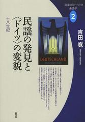 送料無料有/[書籍]/〈音楽の国ドイツ〉の系譜学 2/吉田寛/著/NEOBK-1561588