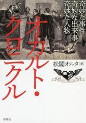 [書籍]/オカルト・クロニクル 奇妙な事件奇妙な出来事奇妙な人物/松閣オルタ/著/NEOBK-2264884