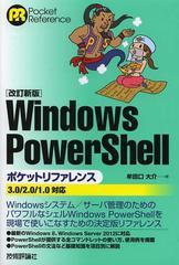 送料無料有/[書籍]/Windows PowerShellポケットリファレンス (Pocket)/牟田口大介/著/NEOBK-1457829