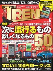 [書籍]/日経トレンディ 2014年5月号/日経BPマーケティング/NEOBK-1643429
