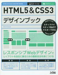 送料無料有/[書籍]/HTML5&CSS3デザインブック ステップバイステップ形式でマスターできる/エビスコム/著/NEOBK-1732165