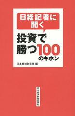 送料無料有/[書籍]/日経記者に聞く投資で勝つ100のキホン/日本経済新聞社/編/NEOBK-1741109