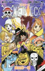 [書籍]/ONE PIECE ワンピース 88 (ジャンプコミックス)/尾田栄一郎/著/NEOBK-2193685