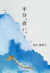 [書籍]/半分、青い。 下 (文春文庫)/北川悦吏子/著/NEOBK-2258901