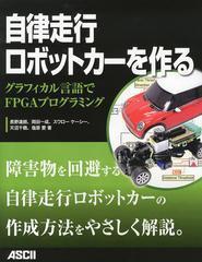 送料無料有/[書籍]/自律走行ロボットカーを作る グラフィカル言語でFPGAプログラミング/長野達朗/著 岡田一成/著 スワローケーシー/著 天