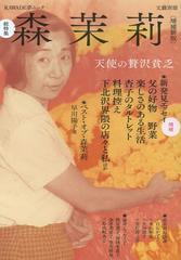 [書籍]/森茉莉 総特集 天使の贅沢貧乏 (KAWADE夢ムック)/河出書房新社/NEOBK-1466814