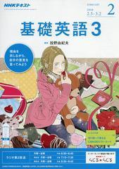 [書籍]/NHK ラジオ基礎英語3 2018年2月号/NHK出版/NEOBK-2179470