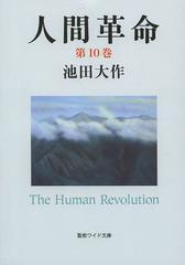 [書籍]/人間革命 第10巻 (聖教ワイド文庫)/池田大作/著/NEOBK-1572335