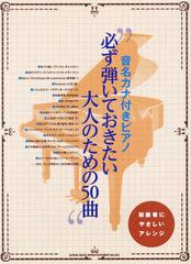 送料無料有/[書籍]/必ず弾いておきたい大人のための50曲 初級者にやさしいアレンジ (音名カナ付きピアノ)/シンコーミュージック・エンタ