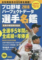 [書籍]/プロ野球パーフェクトデータ選手名鑑 2018 (別冊宝島)/宝島社/NEOBK-2196423