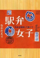送料無料有/[書籍]駅弁女子 日本全国旅して食べて/なかだえり/著/NEOBK-1474912
