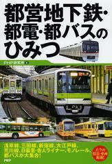 送料無料有/[書籍]/都営地下鉄・都電・都バスのひみつ/PHP研究所/編/NEOBK-1626648